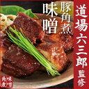 道場六三郎監修 豚角煮 味噌
