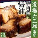 <50%ポイントバック対象商品>道場六三郎監修 豚角煮 醤油 豚肉 豚ばら肉 角煮 煮豚