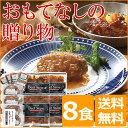 ビーフシチュー&和風ハンバーグセット【送料無料】 ギフト グ...