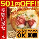 <受験応援セール501円OFF> たこQ焼き たこ焼き たこやき 大玉 大粒 セット 惣菜 お