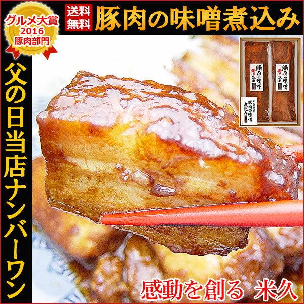 送料無料 豚肉の味噌煮込み 父の日 ギフト グルメギフト 贈答 贈り物 贈答用 贈答品 の…...:yonekyu:10000040