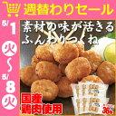 【週替りセール】米久のつくね串 国産鶏肉使用 つくね 焼き鳥 やきとり 焼鳥 串焼き 国産鶏肉 酒の
