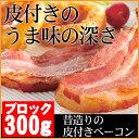 皮付きベーコン ベーコン ブロック 豚肉 豚バラ肉 皮付きバラ コラーゲン スモーク 燻