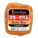 <アウトレット500円OFF+送料無料>達磨スモークハム 国産豚肉使用 ご家庭用【9月24日