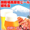 【送料無料】 御殿場高原地ビール頒布会