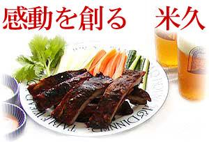 山賊のスペアリブ スペアリブ 骨付き 豚 豚肉 肉 簡単 お手軽 惣菜 おかず おつまみ …...:yonekyu:10000060