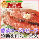 【送料無料】バラ色の香菜ローストビーフ(ご家庭用)