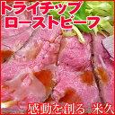 【700g】トライチップローストビーフ お取り寄せグルメ ご飯のお供 牛肉 牛もも肉 ともさんかく 希少部位 やわらか ローストビーフ ブロック おかず おつま...
