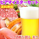 Beer Meister set [comfortable ギフ _ expands] which I arrive, and can enjoy carefully selected food and Gotemba craft beer immediately [free shipping]