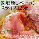 乾塩燻しベーコン(スライス)125g お取り寄せグルメ お取り寄せ グルメ ご飯のお供 豚肉 ベーコン 自分買い オードブル パーティー