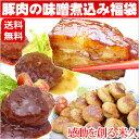 【マラソン限定】豚肉の味噌煮込み福袋 送料無料