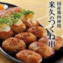 米久のつくね串 国産鶏肉使用 つくね 焼き鳥 やきとり 焼鳥 串焼き 国産鶏肉 お取り寄せグルメ お