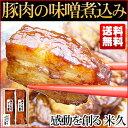 送料無料 豚肉の味噌煮込み ギフト グルメギフト 冬ギフト 贈答 贈り物 贈答用 贈答品 のし メッ