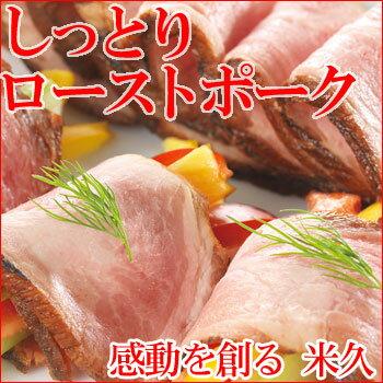 しっとりローストポーク 豚 豚肉 肉 厚切り ステーキ おかず 洋食 惣菜 お取り寄せグル…...:yonekyu:10001314