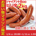 【お買い物マラソン300円OFF】ジャイアントBoo ピリ辛 2kg ソーセージ フランクフルト
