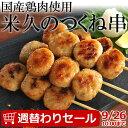【週替わりセール300円OFF】米久のつくね串 国産鶏肉使用 つくね 焼き鳥 やきとり 焼鳥 串焼き
