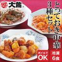 とっておき中華3種セット 中華 中華丼 丼の具 エビチリ 海老チリ 麻婆 麻婆茄子 酢豚 お取り寄せ