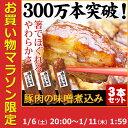 【お買い物マラソン特別】豚肉の味噌煮込み3本セット 家庭用袋入 角煮 煮豚 とろとろ