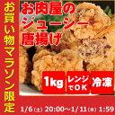 【お買い物マラソン300円OFF】和風唐揚げ 1kg から揚げ 唐揚げ 鶏肉 鶏モモ肉 モモ肉