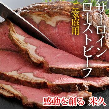 送料無料 サーロインローストビーフ ご家庭用 ローストビーフ サーロイン ブロック 牛肉 …...:yonekyu:10000761
