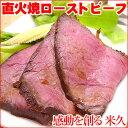【週替わりセール】直火焼ローストビーフ ローストビーフ ブロック 牛 牛肉 肉 冷凍