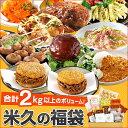 【決算セール特別】送料無料 米久の福袋 春