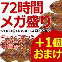<72時間限定> 米久のハンバーグ10個セット【今なら1個おまけつき】 温めるだけ 肉厚