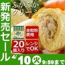 <72時間限定>スナックまん(チキンマッシュルーム)〜カルツォーネ〜
