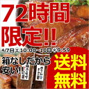 <72時間限定>おためし 豚肉の味噌煮込み 和醤煮込み 送料無料 豚肉 角煮 お試しセッ