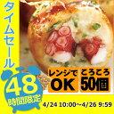 <48時間限定 800円OFF>たこQ焼...