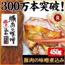 <決算SALE第一弾>豚肉の味噌煮込み 家庭用袋入 豚角煮 角煮 煮豚 豚肉 お肉 お祝い