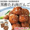 黒酢たれ肉だんご 国産豚肉 国産鶏肉 肉だんご 肉団子 ミート-ボール 大粒 粗挽き 粗