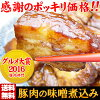 豚肉のイメージ