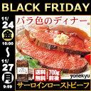 【BlackFriday限定 500円OFF】サーロインローストビーフ 送料無料 ご家庭用 クリスマ
