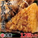 角煮入りちまき ちまき 粽 豚角煮 豚肉 角煮 国産もち米 ...