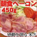 朝食ベーコン450g ベーコン 豚 豚肉 肉 簡単 便利 お手軽 朝食 お弁当 たっぷり ボリューム まとめ買い お取り寄せグルメ お取り寄せ グルメ ご飯のお... ランキングお取り寄せ
