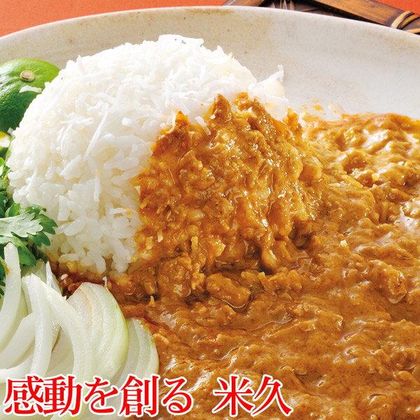 お肉屋さんのキーマカリー カレー 辛口 ココナッツミルク 国産豚肉 セット 簡単 便利 冷…...:yonekyu:10000352