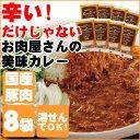 お肉屋さんのキーマカリー カレー 辛口 ココナッツミルク 国産豚肉 セット 簡単 便利