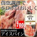 アイスバイン 国産豚すね肉使用 国産豚肉 国産 豚 豚肉 肉 すね肉 骨付き肉 ポトフ ス