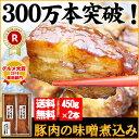 送料無料 豚肉の味噌煮込み (贈答用) お中元 ギフト お中...