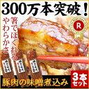 豚肉の味噌煮込み3本セット 家庭用袋入 ハロウィン クリスマス ディナー オードブル