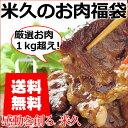 厳選お肉1kg超え!