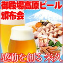 [free shipping] Gotemba Heights craft beer party-style sale