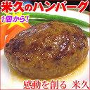 米久のハンバーグ ハンバーグ 温めるだけ 湯せん 冷凍 牛 牛肉 豚 豚肉 国産 国産豚肉 肉 お取り寄せグルメ お取り寄せ グルメ ごはんのおとも ご飯のお供 パーティー