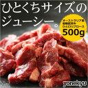 ひと口牛リブロースステーキ 500g 牛 牛肉 肉 リブロース肉 スライス 冷凍 カットステ