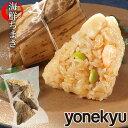 <月末感謝SALE>おためし大龍 海鮮ちまき 国産もち米使用 おためし 粽 おにぎり もち