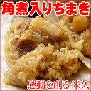 角煮入りちまきちまき粽お取り寄せグルメお取り寄せグルメ中華ご飯のお供ごはんのお供ごはんのおとも自分買いパーティー