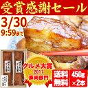 <グルメ大賞2017豚肉部門受賞>送料無料 豚肉の味噌煮込み (贈答用) お取り寄せ お