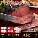 【送料無料】バラ色のサーロインローストビーフ(贈答用) ローストビーフ サーロイン