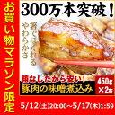 <お買い物マラソン限定販売> おためし豚肉の味噌煮込み 送料無料 おためし お試し